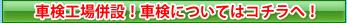 車検 鳥取
